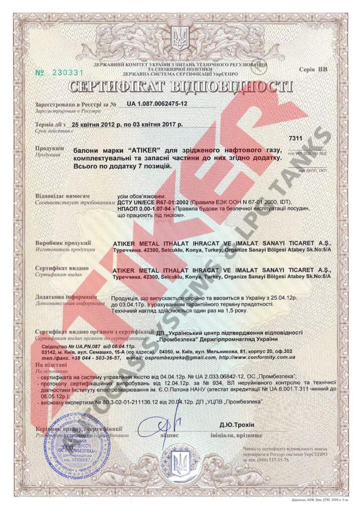Сертификат atiker1