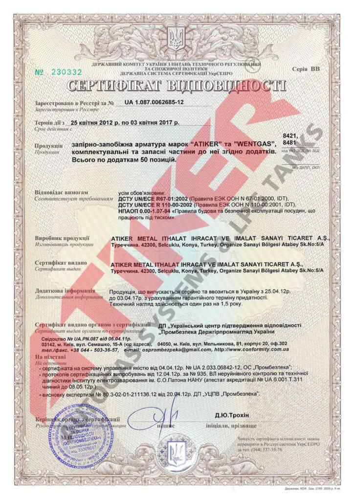 Сертификат atiker2