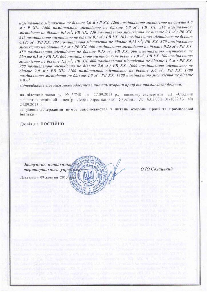 Сертификат hpt_sert_2